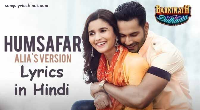 Sun mere Hamsafar Song Lyrics in Hindi