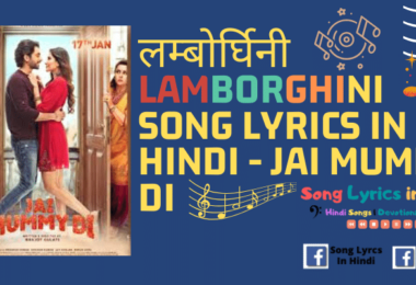 लम्बोर्घिनी Lamborghini Song Lyrics In Hindi - Jai Mummy Di 2019