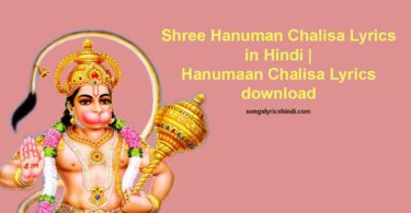 Shree Hanuman Chalisa Lyrics in Hindi | Hanumaan Chalisa Lyrics