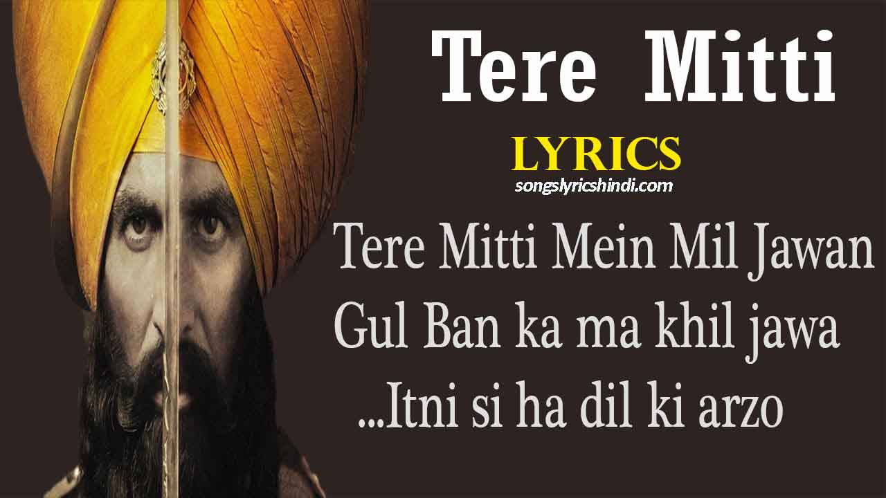 तेरी मिट्टी - Teri Mitti me Song Lyrics in Hindi | Keshari Song Lyrics in Hindi 2019