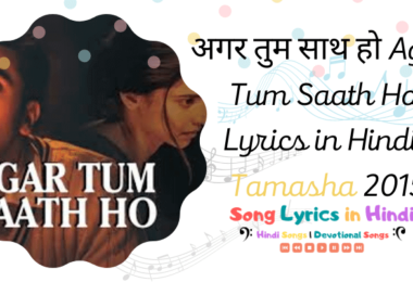अगर तुम साथ हो Agar Tum Saath Ho Lyrics in Hindi - Tamasha 2015