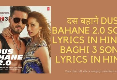 दस बहाने Dus bahane 2.0 Song Lyrics in Hindi - Baghi 3