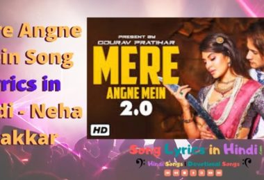 मेरे अंगने में Mere Angne Mein Song lyrics in Hindi - Neha Kakkar