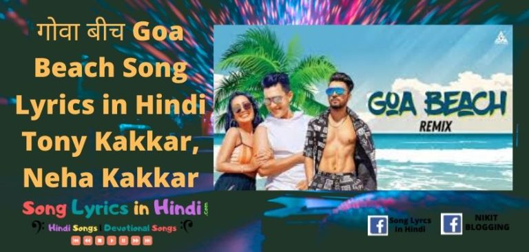 गोवा बीच Goa Beach Song Lyrics in Hindi – Tony Kakkar, Neha Kakkar