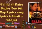 कैसे मुझे तुम Kaise Mujhe Tum Mil Gayi Lyrics song lyrics in Hindi – Ghajini 2008