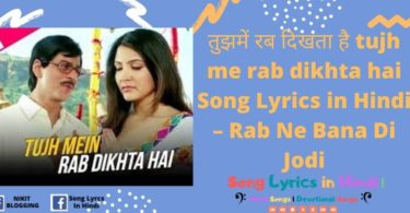 Tujh mein rab dikhta hai Song Lyrics