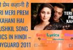 तेरी प्रेम कहानी है Teri Meri Prem Kahani Hai Mushkil Song Lyrics in Hindi – Bodyguard 2011