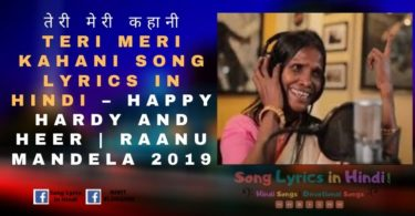 तेरी मेरी कहानी Teri Meri Kahani Song Lyrics in Hindi – Happy Hardy And Heer | Raanu Mandela 2019