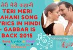 तेरी मेरी कहानी Teri Meri Kahani Song lyrics in Hindi – Gabbar is Back 2015
