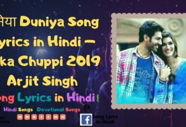 दुनिया Duniya Song Lyrics in Hindi – Luka Chuppi 2019 | Arjit Singh