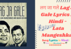 लग जा गले Lag Ja Gale Lyrics in Hindi – Woh Kaun Thi(1964)