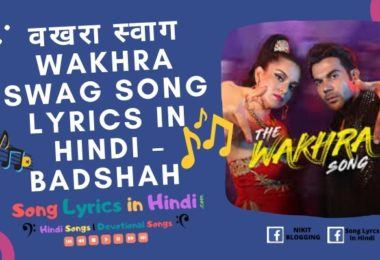 वखरा स्वाग Wakhra Swag Song Lyrics in Hindi – Badshah 2015
