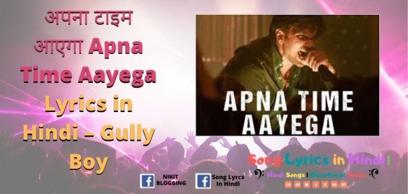 अपना टाइम आएगा Apna Time Aayega Lyrics in Hindi – Gully Boy 2019