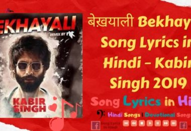बेख़याली Bekhayali Song Lyrics in Hindi – Kabir Singh 2019