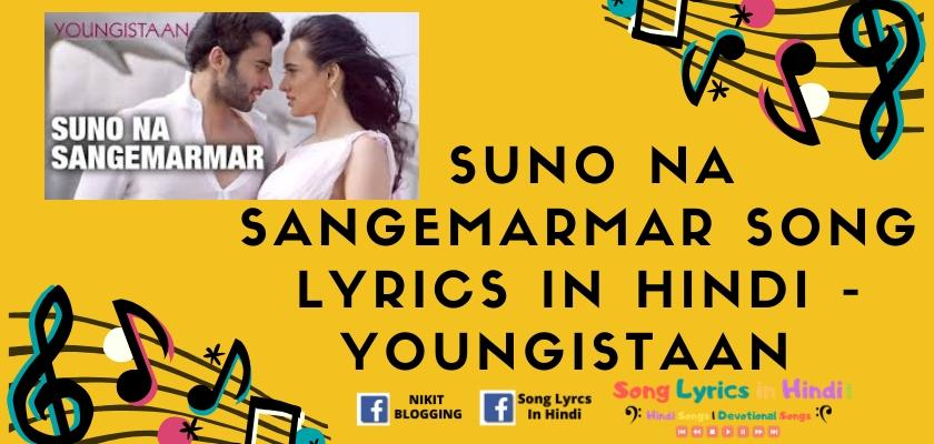 सुनो ना संगेमरमर Suno Na Sangemarmar Song lyrics in Hindi - Youngistaan