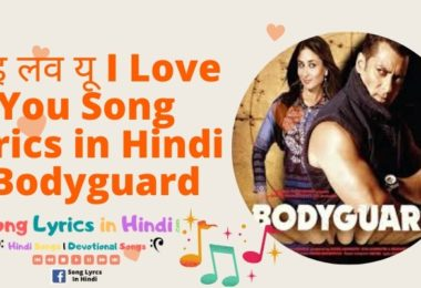 आइ लव यू I Love You Song Lyrics in Hindi – Bodyguard 2011