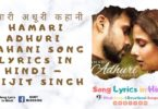 हमारी अधूरी कहानी Hamari Adhuri Kahani Song Lyrics in Hindi – Arijit Singh 2015