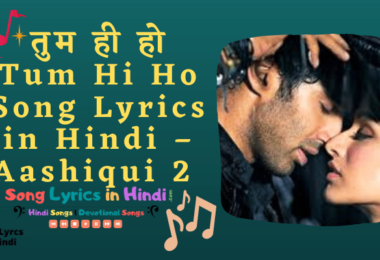 तुम ही हो Tum Hi Ho Song Lyrics in Hindi – Aashiqui 2 -2013