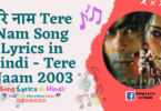 तेरे नाम Tere Nam Song Lyrics in Hindi - Tere Naam 2003