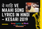 वे माहि Ve Maahi Song Lyrics in Hindi – Kesari 2019