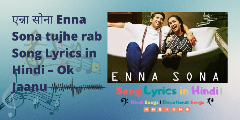 एन्ना सोना Enna Sona tujhe rab Song Lyrics in Hindi – Ok Jaanu