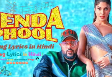 गेंदा फूल Genda Phool Song Lyrics in Hindi – Badshah 2020