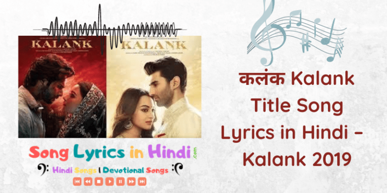 कलंक Kalank Title Song Lyrics in Hindi – Kalank 2019