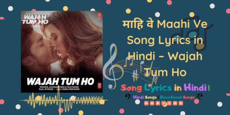 माहि वे Maahi Ve Song Lyrics in Hindi – Wajah Tum Ho 2016