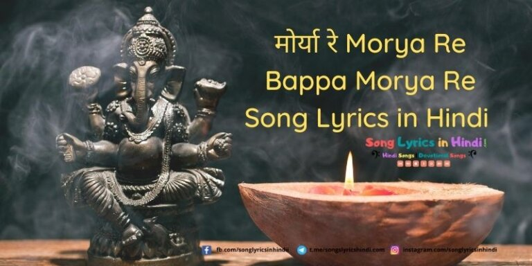 मोर्या रे Morya Re Bappa Morya Re Song Lyrics in Hindi – Don 2006