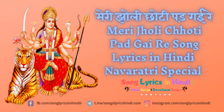 मेरी झोली छोटी पड़ गई रे - Meri Jholi Chhoti Pad Gai Re Song Lyrics in Hindi | Navaratri Special 2020