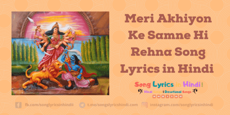 Meri Akhiyon Ke Samne Hi Rehna Song Lyrics in Hindi | Pyara Saja Hai Tera Dwar Bhawani