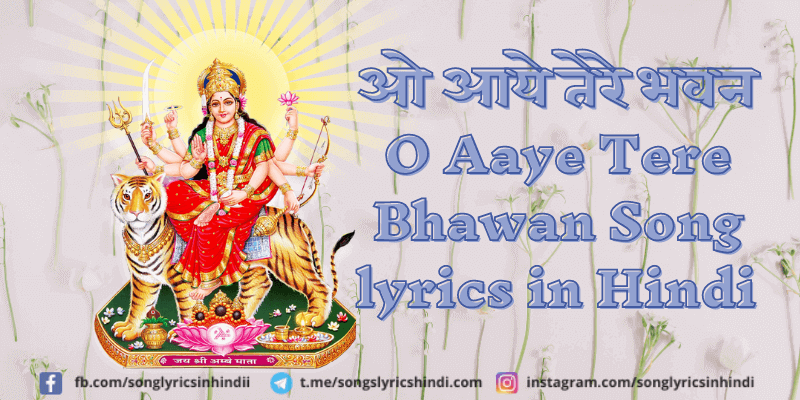 ओ आये तेरे भवन O Aaye Tere Bhawan Song lyrics in Hindi | Navrari Special 2020 - Navratri Songs