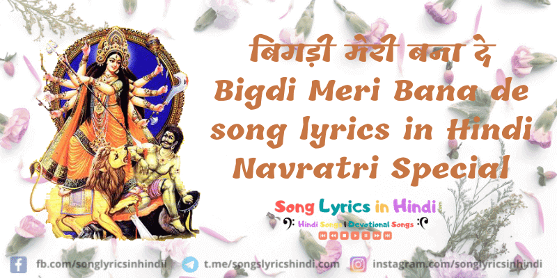 बिगड़ी मेरी बना दे Bigdi Meri Bana de song lyrics in Hindi | Navratri Special 2020