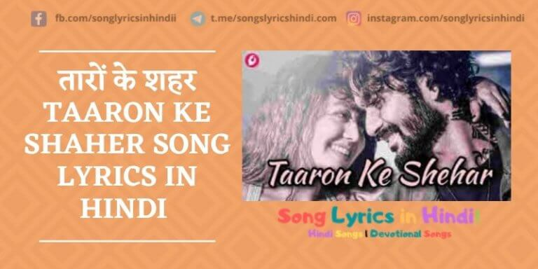 तारों के शहर Taaron Ke Shaher Song lyrics in Hindi – Neha Kakkar, Jubin Nautiyal