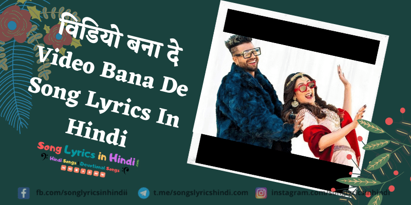 विडियो बना दे Video Bana De Song Lyrics In Hindi | Sukh - E aMuzical Doctorz | Aastha Gill