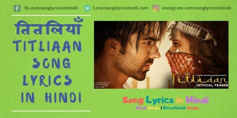 तितलियाँ - Titliaan song lyrics in hindi | Afsana Khan ft Hardy Sandhu