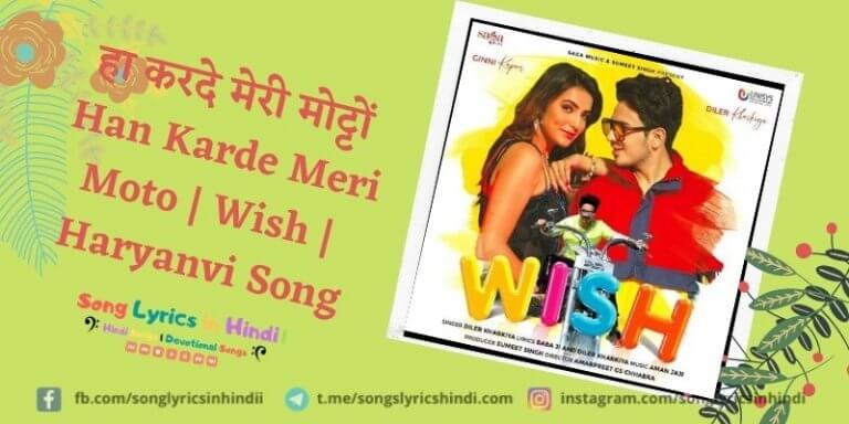 Han Karde Meri Moto song lyrics in Hindi | Haryanvi Song 2021 | Moto Song