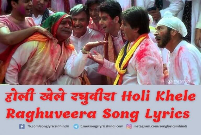 होली खेले रघुवीरा Holi Khele Raghuveera Song Lyrics in Hindi – Amitabh Bachchan