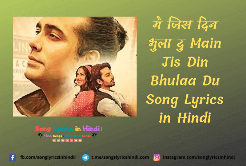 मै जिस दिन भुला दु Main Jis Din Bhulaa Du Song Lyrics in Hindi | Rochak Kohli Jubin Nautiyal Tulsi Kumar Manoj Muntashir Himansh Kohli Sneha