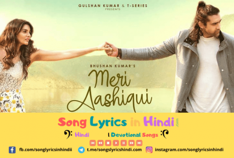 मेरी आशिकी Meri Aashiqui Song Lyrics in Hindi | Rochak Kohli Feat. Jubin Nautiyal